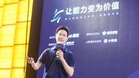 2019微信首场公开课在沪开讲  系列解决方案助力小程序成长