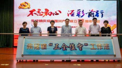 """不忘初心 """"泾彩""""前行 金山朱泾镇举行庆祝中国共产党成立98周年大会"""