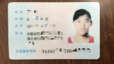 嫌回老家补办身份证麻烦,一女子竟在网上办假证