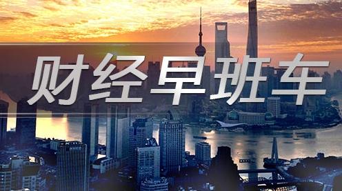 财经早班车|深圳自贸区推39条举措:个人可开展境外证券投资