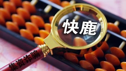 """驳回上诉、维持原判!上海高院对""""快鹿""""系列案二审宣判"""