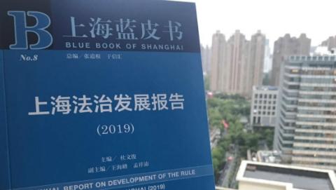 上海社科院发布《上海法治发展报告(2019)》