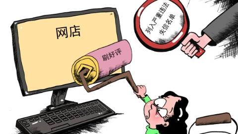 新民快评丨删差评算违法失信,有望成市场一剂良药