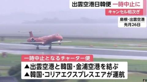 韩日关系紧张 韩航空公司取消赴日包机