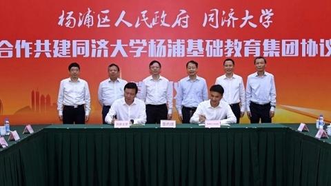 提升基础教育品质 同济大学与杨浦区合作共建同济大学杨浦基础教育集团