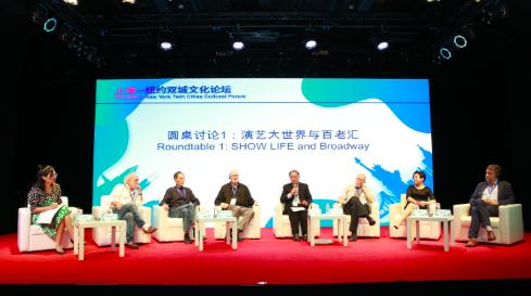 """从纽约到上海,上海""""演艺大世界""""还需要哪些提升——上海纽约双城文化论坛举行"""