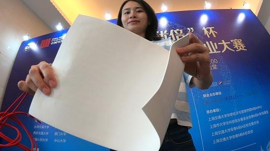 MBA创业哪家强?第十七届中国MBA创业大赛全国总决赛举行