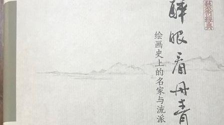 """江宏""""新""""说""""海派"""""""