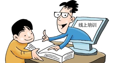 """新民快评丨教育部《意见》来了,线上培训岂可再""""野豁豁""""?"""