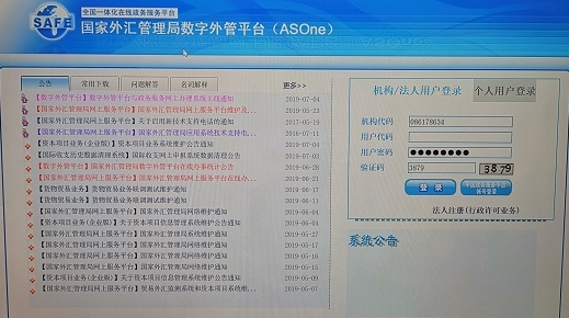 上海中行为企业完成自贸区外汇管理改革4.0版政策项下首笔业务