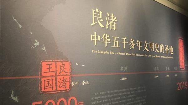 """260件""""良渚""""文物首次亮相故宫,看""""神之王国""""风起云涌"""