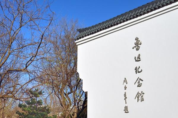"""""""陈云读书生活""""将在鲁迅纪念馆举办"""