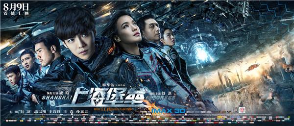 """《上海堡垒》首度曝光上海""""陆沉?#34987;?#38754;"""