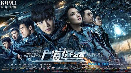 """《上海堡垒》首度曝光上海""""陆沉""""画面"""