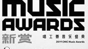 """第三届""""唱工委音乐奖""""发布提名名单 建立行业标准关注乐坛新声"""