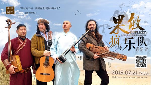 """与朗?#30465;?#21608;杰伦合奏的""""二胡诗人"""",带着""""疯马""""来上海了!"""