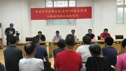 黄浦老城厢地区旧改最新进展 二轮征询签约率达96.57%