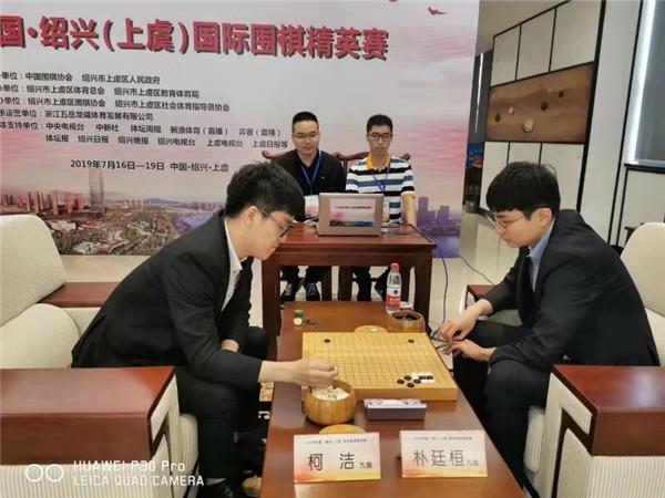 2019上虞国际围棋精英赛 柯洁力克朴廷桓获得优胜