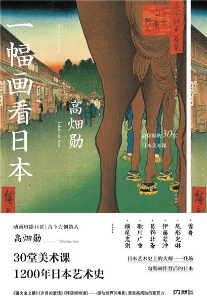 带你游历1200年日本艺术史,吉卜力工作室创始人开讲日本美术课