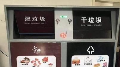 垃圾分类36计 智能垃圾桶听得懂上海话崇明话
