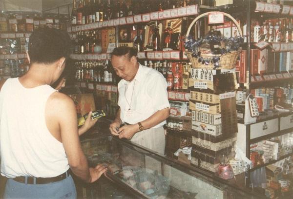 王裕熙在柜台1990年.jpg