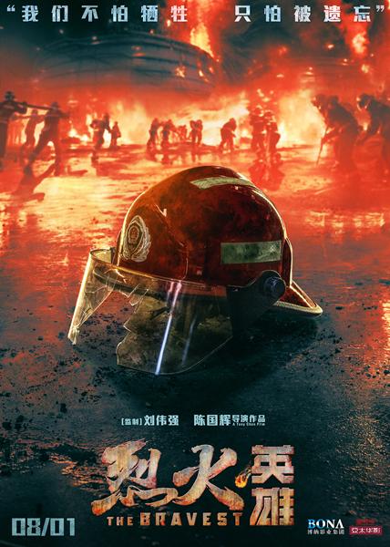 《烈火·英雄》正式定档八一建军节_副本.jpg