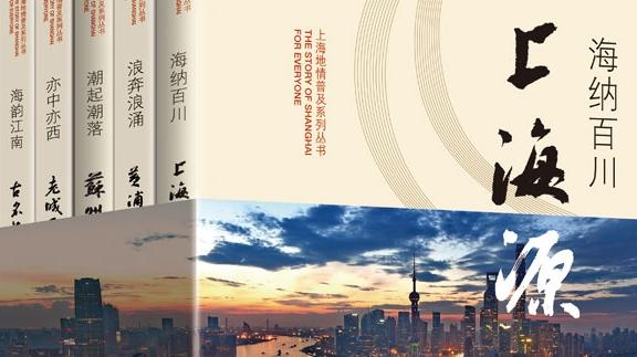 """上海地方志接地气,请大学者为大众写""""小书"""""""