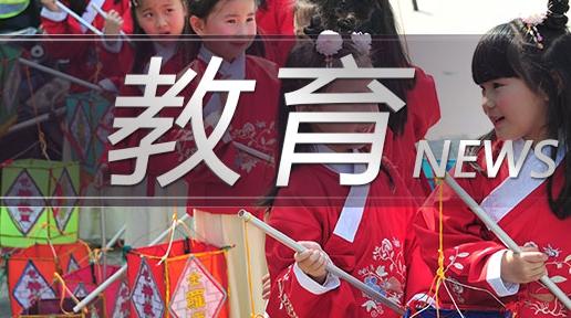 """上海出台全面加强学校体育艺术教育""""一条龙""""培养计划 高中阶段2022年首度招生"""