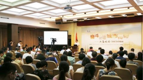 """""""奋斗创造城市传奇——上海相册:70年70个瞬间""""望道讲读会举行"""