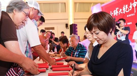 《小球大乾坤》昨在上海书展举行首发仪式 国球70年辉煌是这样炼成的