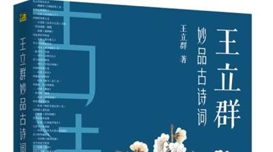 """王立群亮相上海书展 为古诗词添加全新""""玩""""法"""