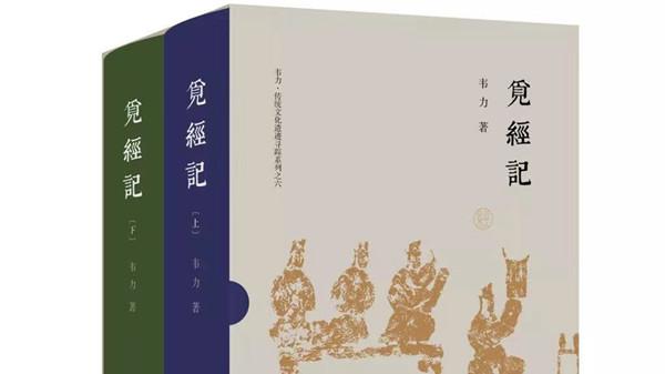 """《觅经记》亮相上海书展,韦力畅谈""""过时""""经学的现实意义"""