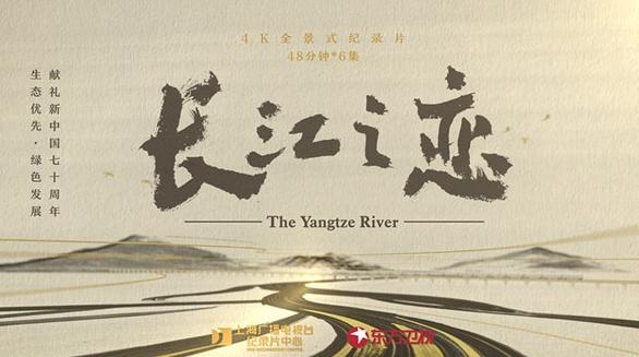 4K全景式展现长江的壮阔之美,大型纪录片《长江之恋》即将开播