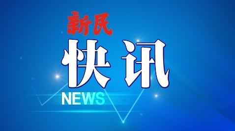 """第二届进博会交通保障:首次增加""""体验度提升""""目标"""