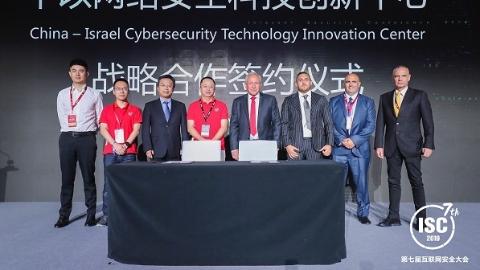 第七届互联网安全大会开幕 全球专家共议大安全