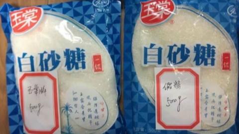 12万斤白砂糖竟是假冒伪劣产品!涉案企业被罚款58万余元