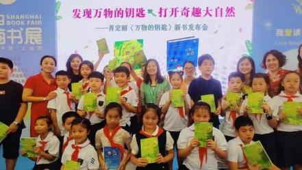 发现自然之美 《万物的钥匙》亮相上海书展