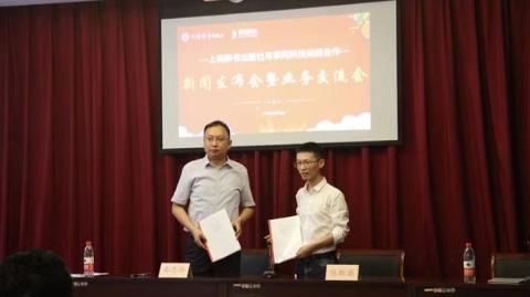 上海辞书出版社推出工具书数据开放平台,《汉语大词典》将可在线查阅