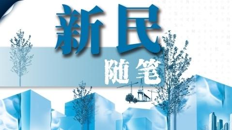 新民随笔丨年轻的你们,是如何认识中国的?