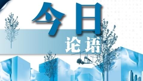 今日论语丨新动能为上海注入新活力