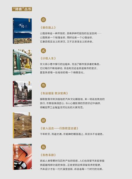 上海汽车博物馆《骋客》丛书首次亮相上海书展