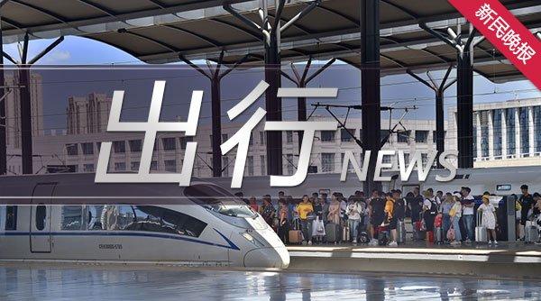 长三角铁路暑期返校学生客流启动 最高峰日8月31日预计发送13万学生