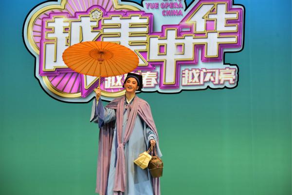 越美中华·越剧青年演员大汇演昨晚举行,各类奖项花落谁家?