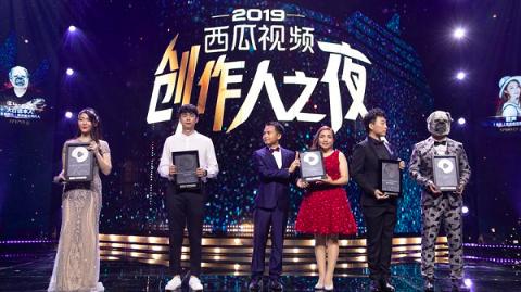 """西瓜视频""""创作人之夜""""盛典在沪举行 29位年度创作人揭晓"""