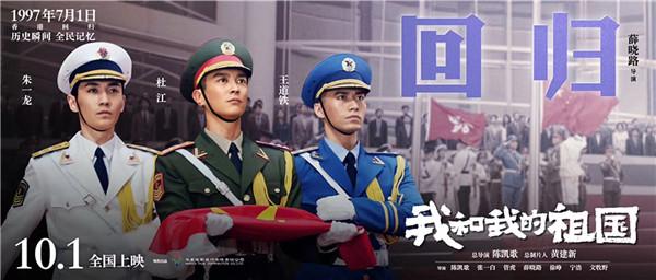 一秒不差是怎么做到的?电影《我和我的祖国》再现1997香港回归