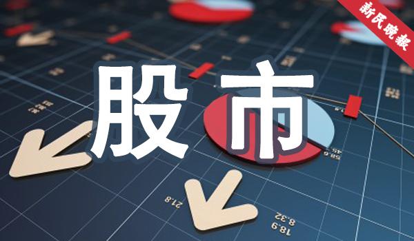 """上交所:有些上市公司业绩波动不宜泛化为""""白马股""""爆雷"""