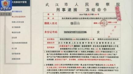 """""""最高人民检察院逮捕令""""把徐小姐镇住了 还真以为自己犯了大罪"""