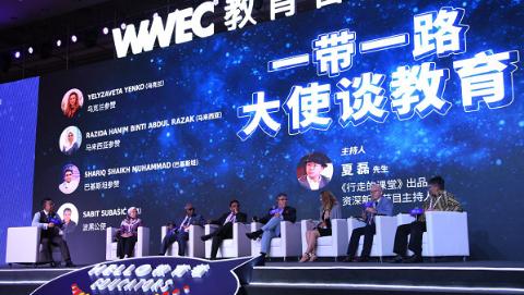 """纵论""""以热爱拥抱未来""""第七届教育者大会在沪召开"""