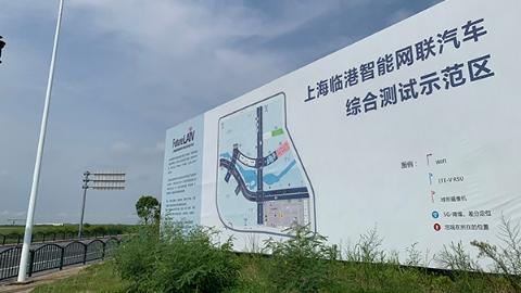 临港新片区挂牌后首个大项目:智能网联汽车综合测试示范区开园