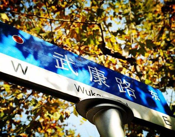 标记标识,传递城市的人文关怀